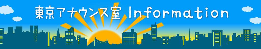 東京アナウンス室Information