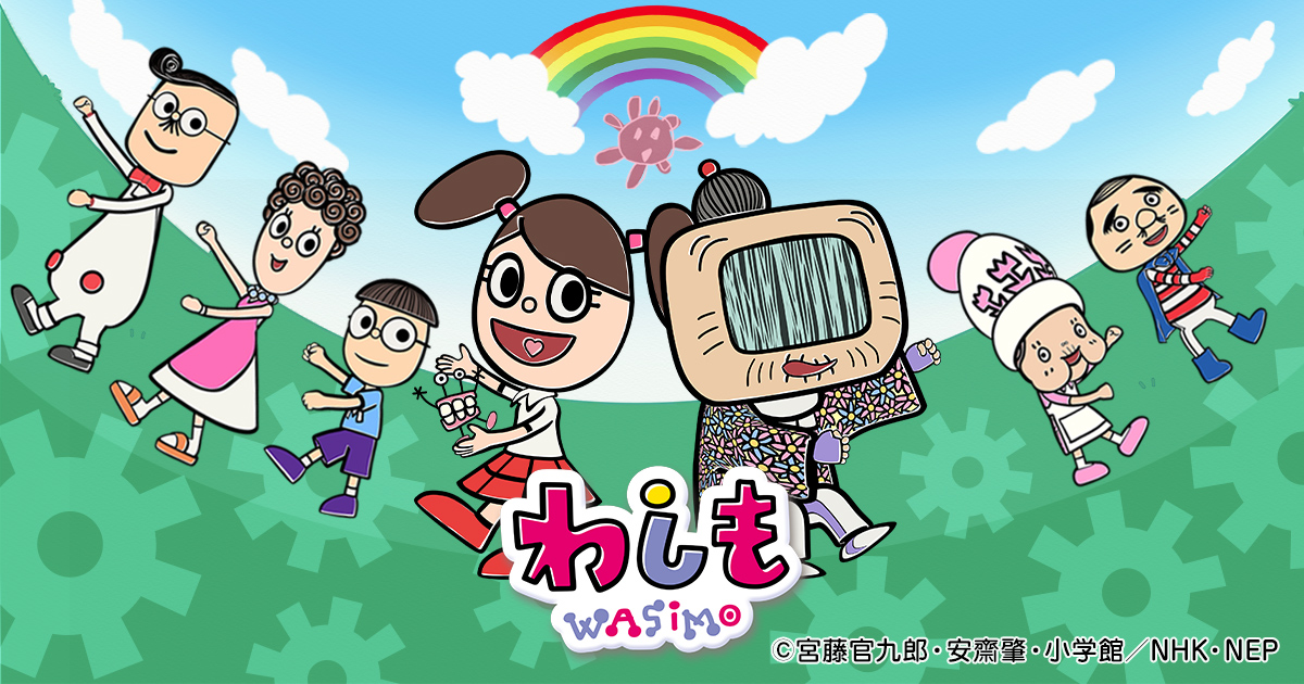 わしも-wasimo-(第8シリーズ)