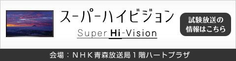 NHKスーパーハイビジョン試験放送|NHK
