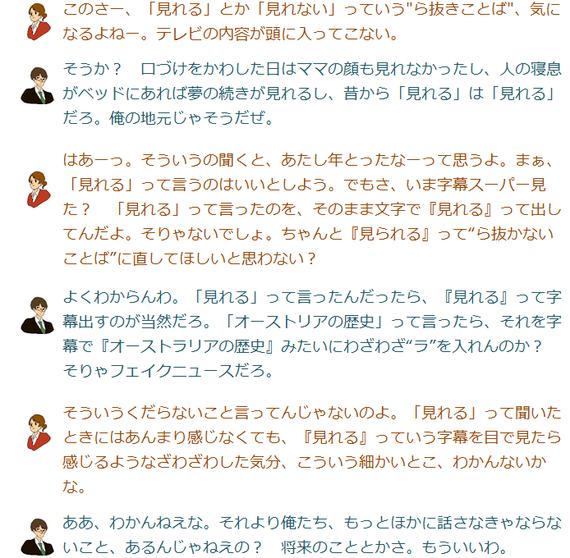 http://www.nhk.or.jp/bunken-blog/image/saved/2017/12/105-1208-1kaiwa-thumb-570xauto-864758.png