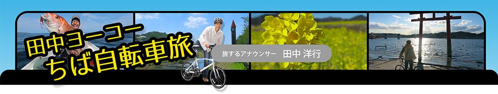 みんなとみなとのNHKちばブログ「千葉をぐるっと自転車旅」