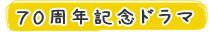 70周年記念ドラマ