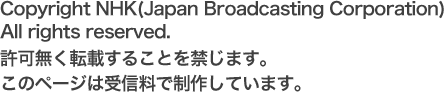 Copyright NHK(Japan Broadcasting Corporation) All rights reserved. このページは受信料で制作しています。