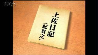 紫式部 日記 nhk 源氏物語