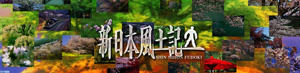 http://www.nhk.or.jp/fudoki/images/main_banner.jpg