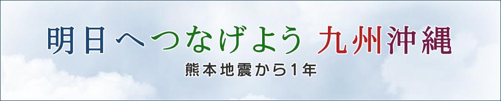 明日へつなげよう九州沖縄