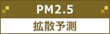 PM2.5拡散予測