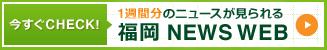 福岡 NEWSWEB