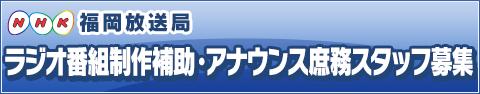 NHK福岡放送局 ラジオ番組制作補助・アナウンス庶務スタッフ募集