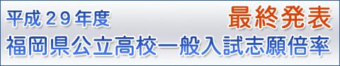 平成29年度 福岡県公立高校一般入試志願倍率