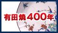 有田焼400年