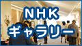 NHKギャラリー