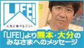 『LIFE!がんばれ熊本・大分』LIFE!~人生に捧げるコント~
