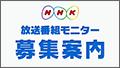NHK放送番組モニター募集