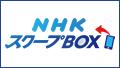 NHKスクープBOX