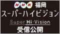 NHK福岡スーパーハイビジョン受信公開