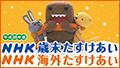 平成28年度「NHK歳末たすけあい」「NHK海外たすけあい」