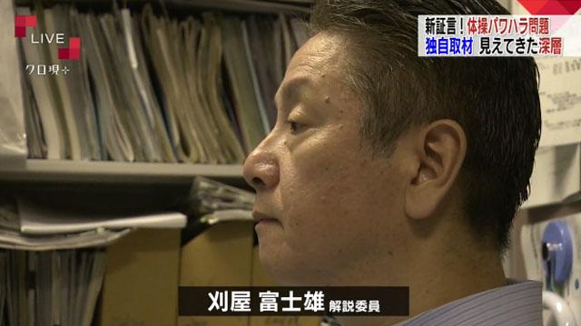 刈屋富士雄の画像 p1_2