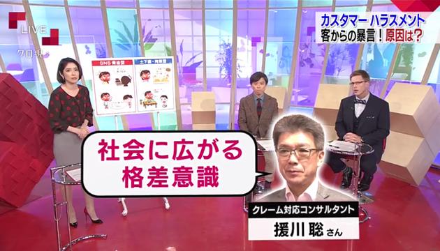 暴言に土下座! 深刻化するカスタマーハラスメント - NHK ...