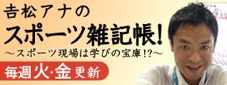 吉松アナのスポーツ雑記帳!