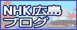 NHK広島ブログ