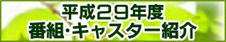 平成29年度番組キャスター紹介