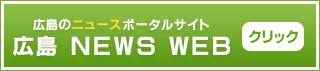 広島 NEWS WEB