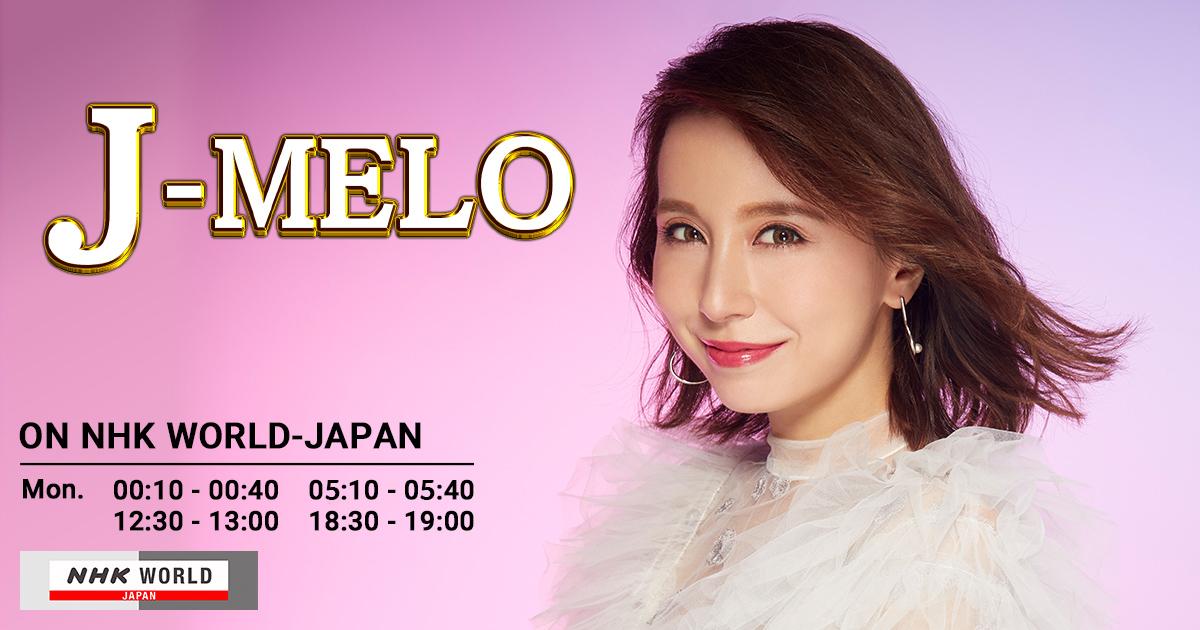 画像: BS Premium | J-MELO - NHK WORLD - English