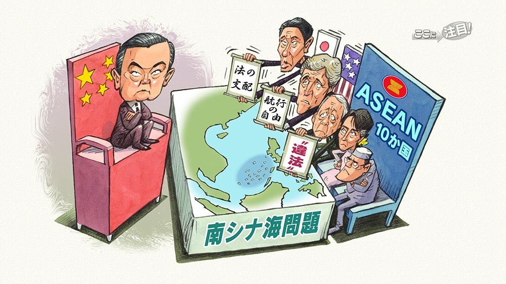 「南シナ海問題 ASEANの結束は」(ここに注目!) 2016年07月... NHK 解説委員室