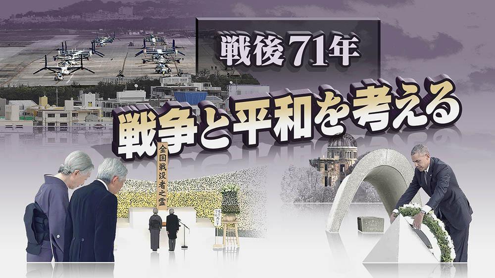 2016年8月   NHK 解説委員室   解説アーカイブス NHK 解説委員室 解説アーカイブ