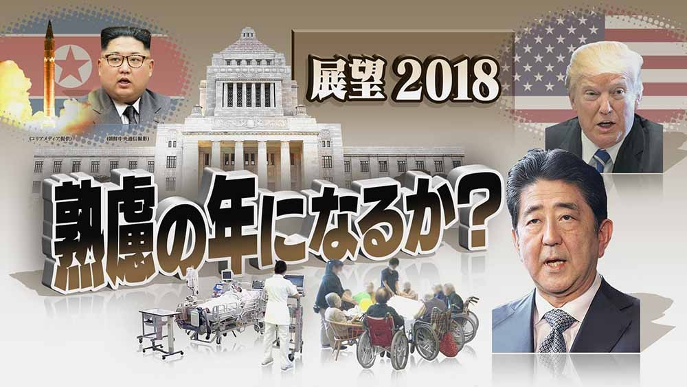 http://www.nhk.or.jp/kaisetsu-blog/image/j180104_00mado.jpg