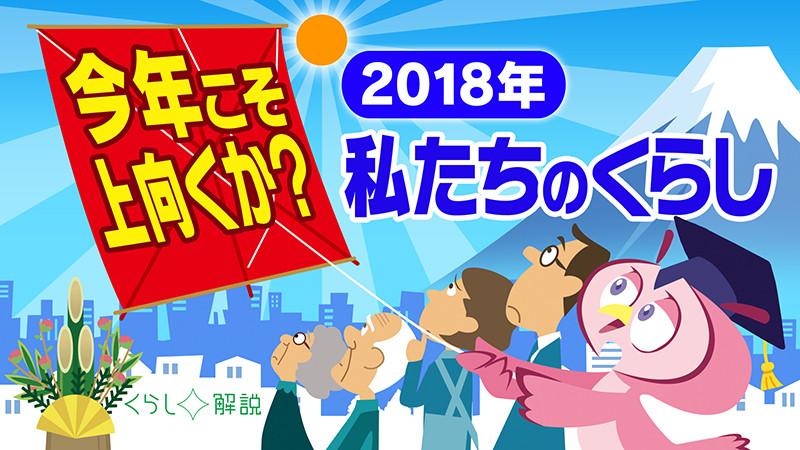 http://www.nhk.or.jp/kaisetsu-blog/image/k180104_01.jpg