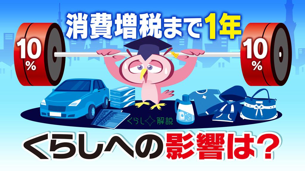 「消費増税まで1年 くらしへの影響は?」(くらし☆解説)