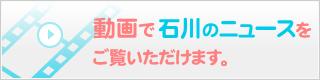 石川のニュース