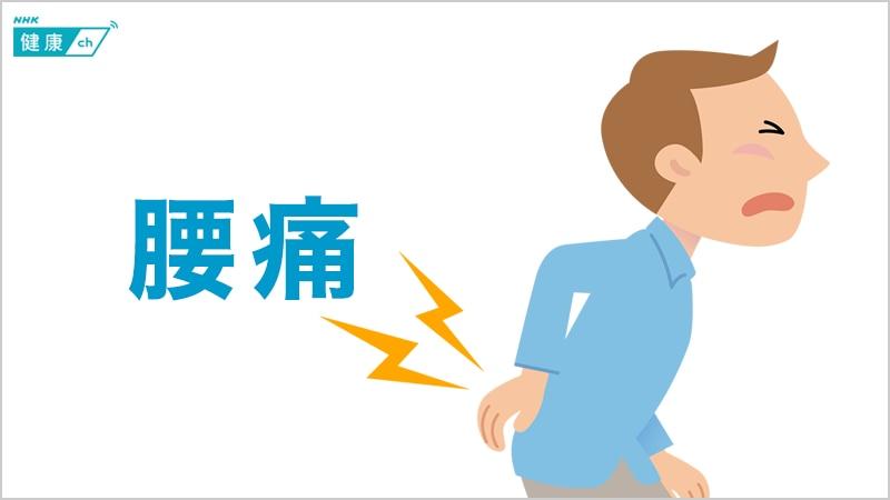 体操 腰痛 腰痛が一日10秒の運動で改善、東大教授が教える「これだけ体操」(松平 浩)