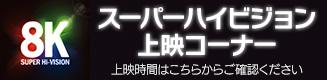 高知放送局スーパーハイビジョン上映スケジュール