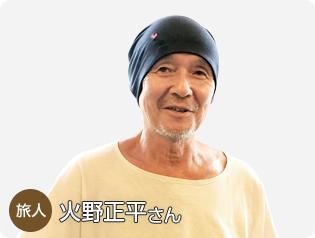 旅人:火野正平さん