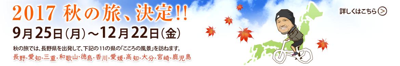 2017秋の旅、決定!!