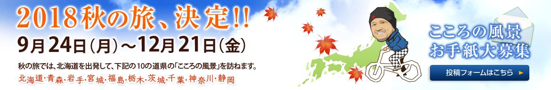 2018秋の旅、決定!!