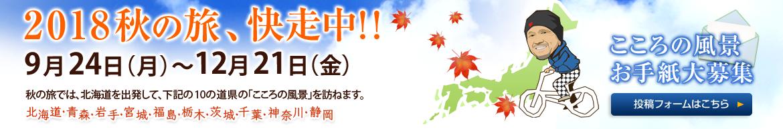 2018秋の旅、快走中!!