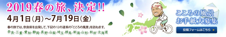 2019春の旅、決定!!