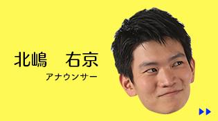 北嶋アナウンサー