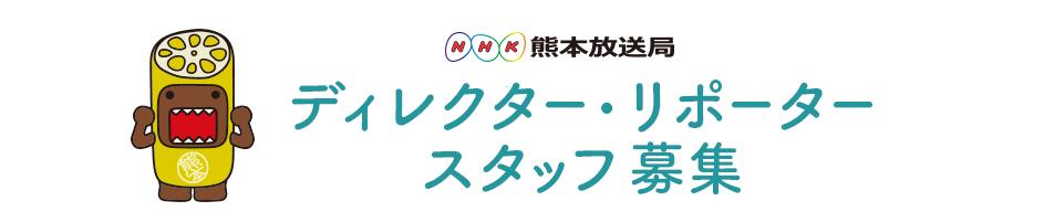 NHK熊本放送局キャスターおよび制作スタッフ 募集