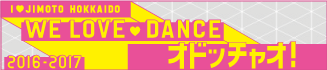 We Love Dance オドッチャオ!