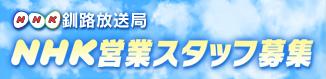 NHK営業地域スタッフ募集