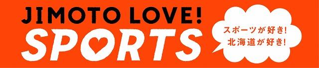 JIMOTO LOVE!SPORTS