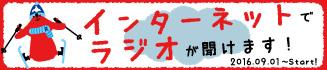 らじる★らじる札幌