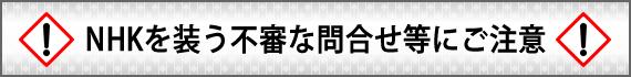 NHKを装う不審な問合せ等にご注意