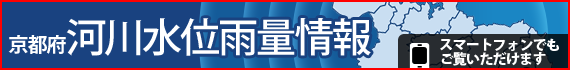 京都府河川水位雨量情報