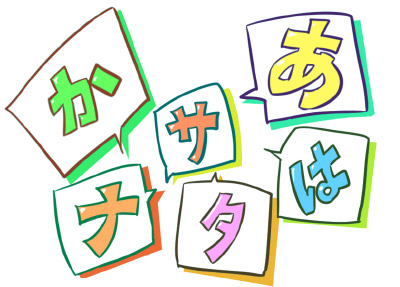 Japanese Syllabaries